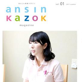 KAZOK(あんしん家族マガジン)vol.1を発行しました