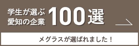学生が選ぶ愛知の企業100選